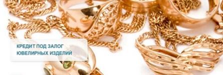 Кредит под залог золота в ломбарде где взять кредит без справок в уфе